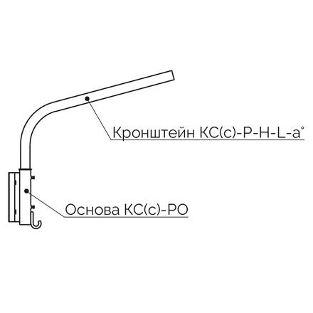 Кронштейн КС(с)-Р