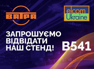 Запрошуємо на elcomUkraine 2021!