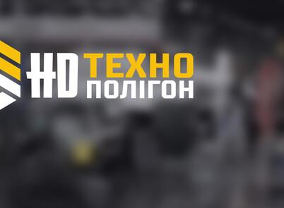 HD Технополігон 2021